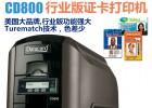 南京Datacard CD800证卡打印机