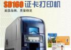 南京Datacard SD160证卡打印机