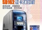 南京Datacard SD162证卡打印机
