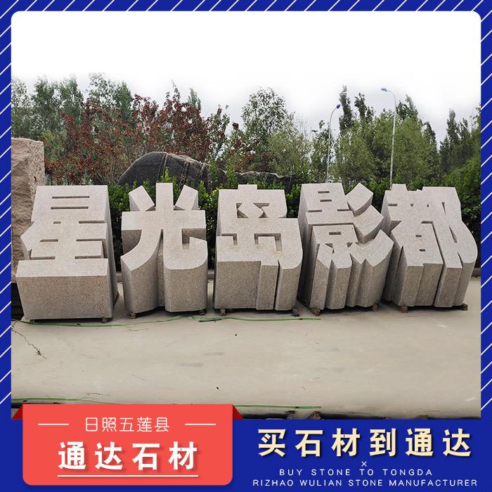 通达石材(电话)-大型门牌石多少钱一吨-大型门牌石厂家