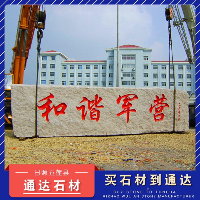 红色门牌石厂家-山东门牌石价格-通达石材(电话)
