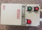BQC53-12A/380V防爆磁力启动器