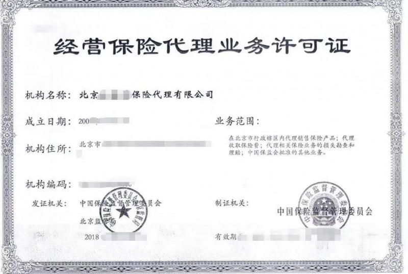 收北京朝阳海淀转北京朝阳海淀的保险代理