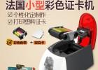 南京EVOLIS爱立识badgy100证卡打印机