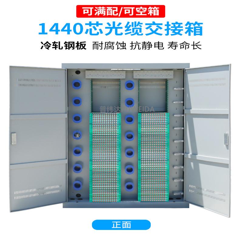 27,864芯-1440芯配线架