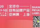 全球自有**产品亚洲展·2020上海OEM贴牌展