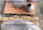 镍基合金Monel400板材带材圆钢无缝管丝材锻件钢锭法兰