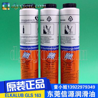 东莞供应ELKALUB GLS163轴承润滑脂