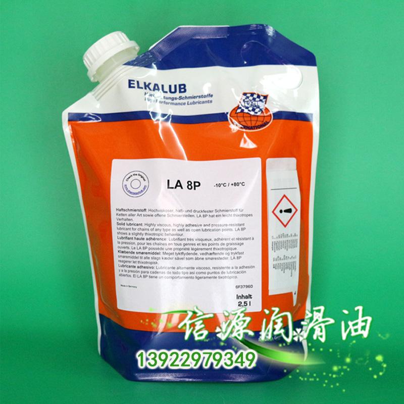 供应ELKALUB LA8P海德堡印刷机链条油