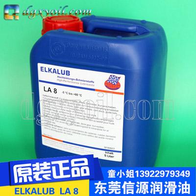 德国ELKALUB LA8海德堡罗兰印刷机链条油