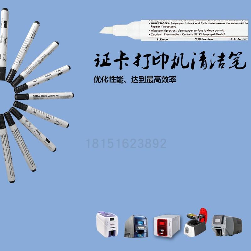 南京证卡打印机清洁笔 打印头清洁用品
