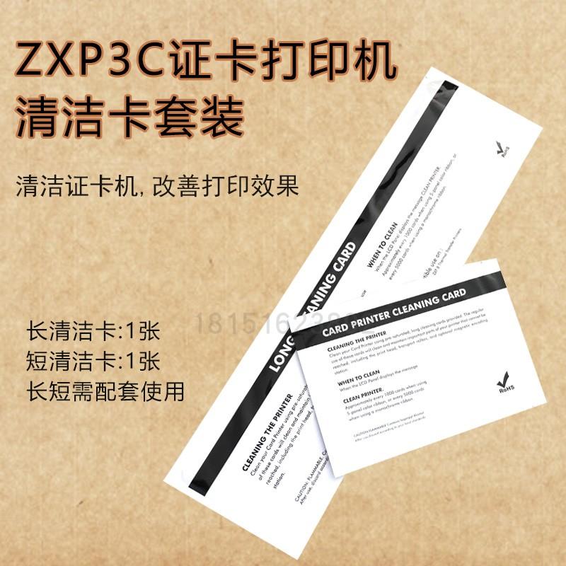 斑马ZXP3C证卡打印机清洁卡套装