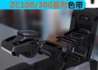 zebra ZC100/300系列彩色带