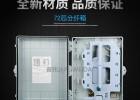 72芯塑料光纖分光分纖箱價格分析