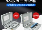 48芯塑料光纖分光分纖箱詳細介紹