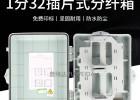 32芯塑料光纖分光分纖箱使用說明