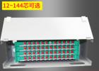 48芯ODF光纖配線架產品優惠銷售