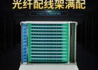 144芯ODF光纖配線架高品質