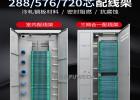 720芯三网合一光纤机柜
