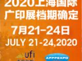 2021年29届上海广告展 上海广印展 上海广告标识展7月份