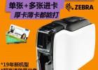 斑马供血浆证打印ZC100证卡打印机