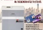 美缔卡XWD8300高清供血浆证卡打印机
