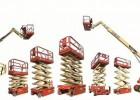 抚州剪叉升降机、高空作业车、高空升降平台、高空作业平台租赁