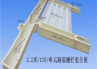 通线8001-水泥护栏模具-栏片柱子齐全