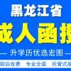 绥棱县成人函授成人高考网络教育学历电大学历招生
