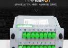 插片式光分路器買賣價格
