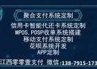 疫情下的智能代还软件APP定制开发 源码出售
