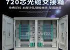 720芯光纤交接箱更新工艺