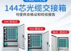144芯光纤交接箱参数功能