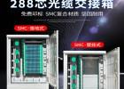 288芯光纤交接箱生产厂家