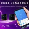 电采暖煤改电石墨烯智能温控器WiFi远程无线液晶彩屏温控器