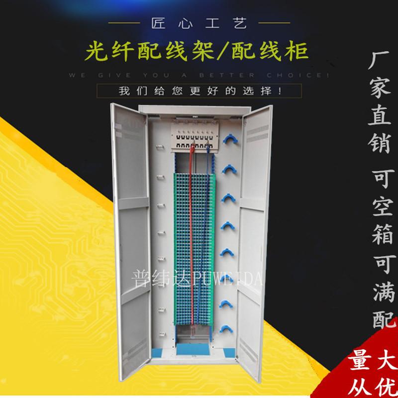 216芯ODF光纤配线机柜、安装