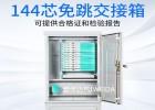 免跳接144芯光交箱性能介紹