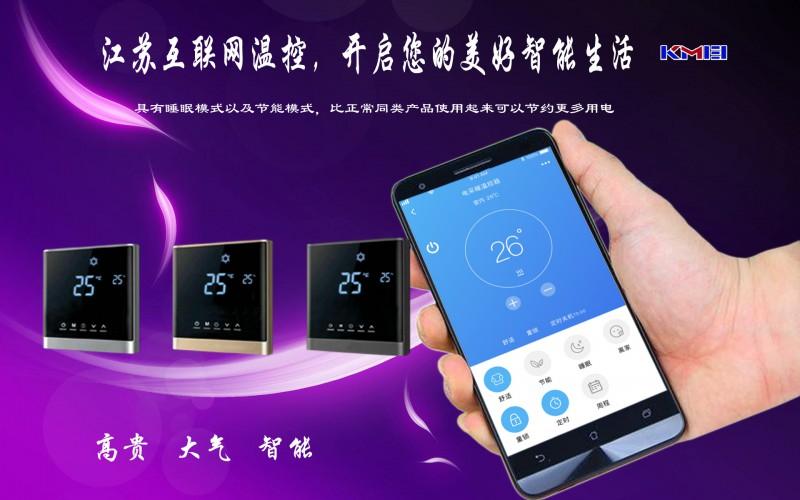 WiFi温控器8910