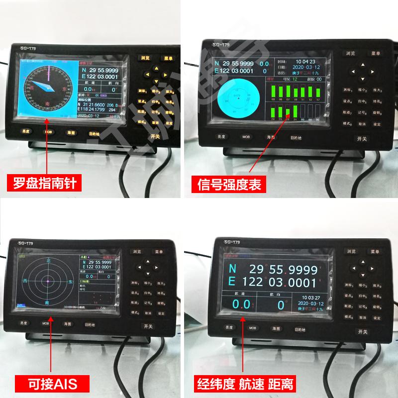 卫导西普SG-179GPS海图机定位仪