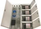 24芯四網合一光纖分線箱廠家供應