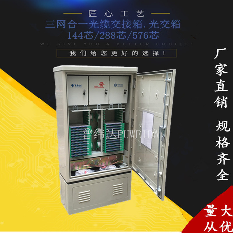 576芯三网汇集光交箱