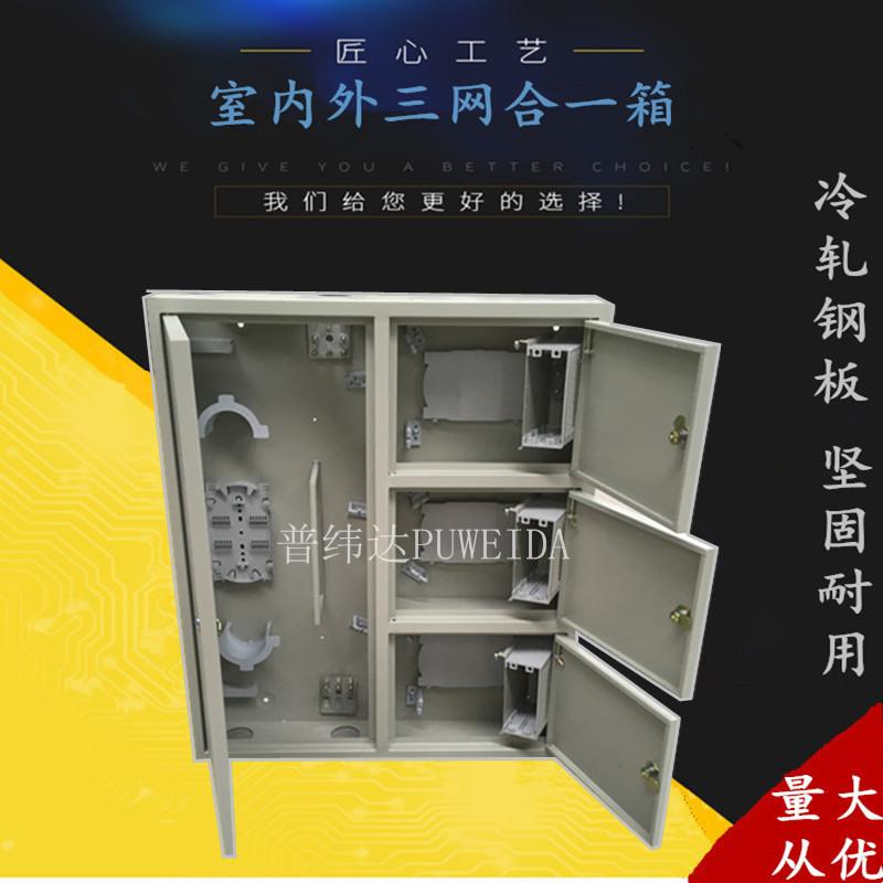 冷轧板三网合一光纤分线箱-产品参数