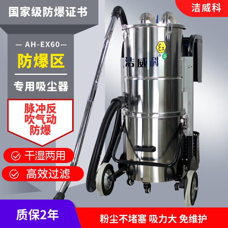 洁威科气动工业防爆吸尘器