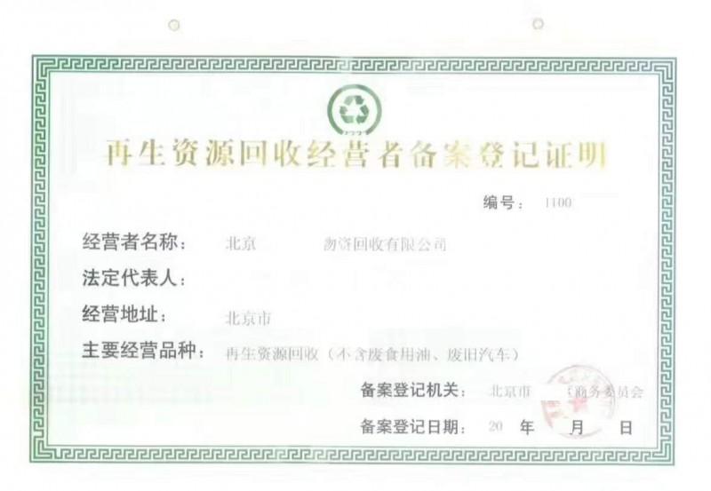 各省各市各县的再生资源回收许可证出售
