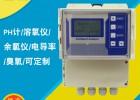 在线多参数水质检测仪PH计溶氧仪余氯检测仪水中臭氧仪电导率仪
