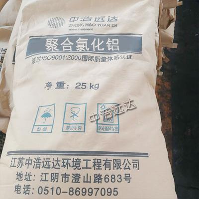 江苏中浩远达聚合氯化铝厂家供应