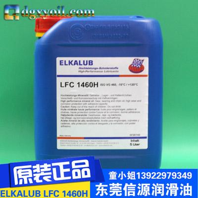 ELKALUB LFC 1460H (2)