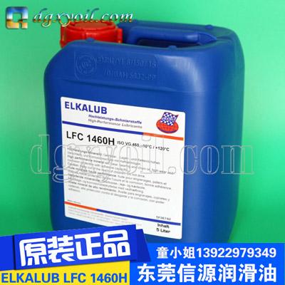 ELKALUB LFC 1460H高宝印刷机链条润滑油