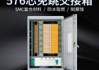 無跳接576芯光纜交接箱功能性能