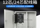 24芯冷軋板光纖分纖箱
